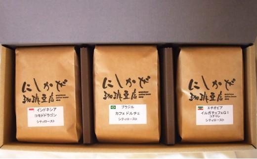 [№5545-0061]中深煎りコーヒー豆3種