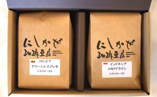 [№5545-0058]中深煎りコーヒー豆2種(コモドドラゴン、コロンビア)
