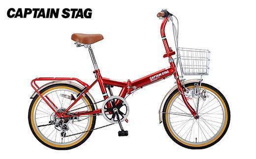 【04-031】キャプテンスタッグ 20インチ折りたたみ自転車 シャイニーレッド