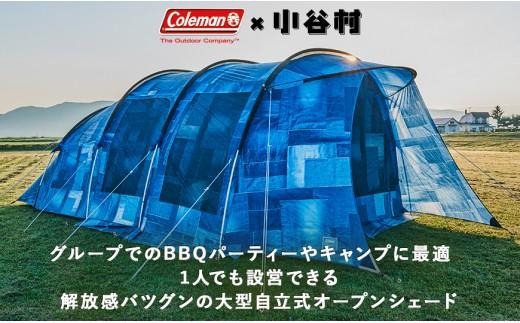 コールマン|ILトンネル2ルームハウス/LDX (デニム)|Coleman × Monro INDIGO LABEL