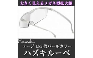 メガネ型拡大鏡 ハズキルーペ (パール )ラージ 1.85倍