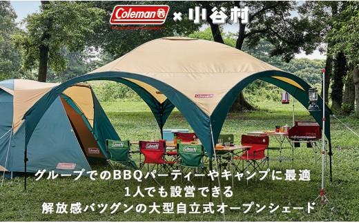 コールマン|パーティーシェードDX/360(グリーン/ベージュ)