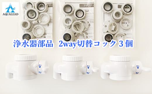 【20030】浄水器メンテナンス切替コックアダプター付き3個アクアリード