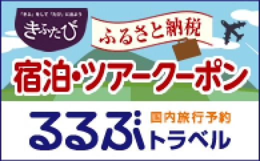 [№4631-1353]きふたびクーポン香川県東かがわ市(15000点)