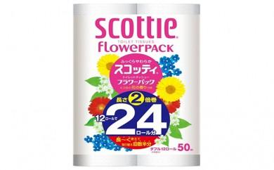 [№5644-0421]「フラワーパック花の香り 2倍巻き」12ロールW×4パック