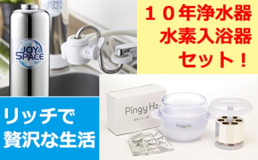 【120035】高濃度水素風呂入浴器&10年長寿命浄水器リッチで贅沢な生活