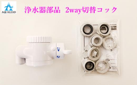 【10062】浄水器メンテナンス切替コックアダプター付アクアリード浄水器