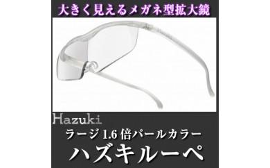 メガネ型拡大鏡 ハズキルーペ( パール )ラージ 1.6倍