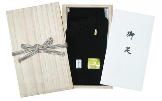 [№5545-0004]最高級靴下「御足」【1足桐箱入り】
