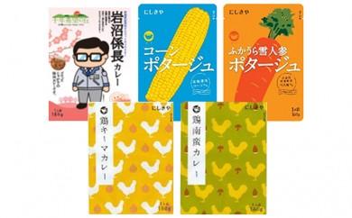 [№5704-0152]【にしきや】春のごちそうレトルト10個セット