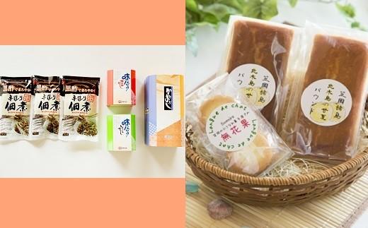 【A-51】かつお・味パック・佃煮詰合わせセット&笠岡産焼菓子セット
