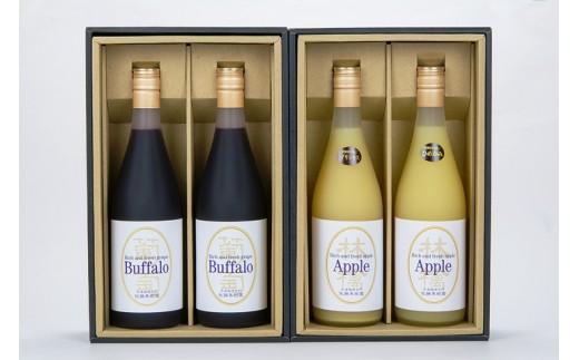[D30-005]高級ぶどうジュース・特別栽培りんごジュース飲み比べセット