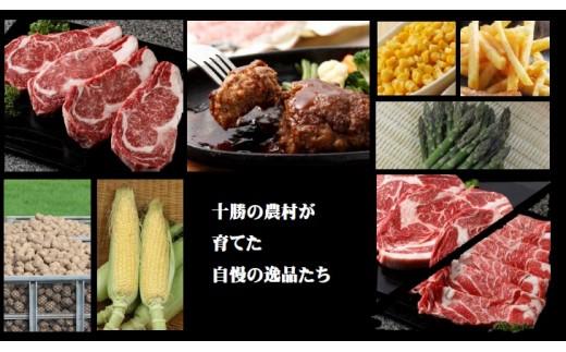 【F01】しほろプレミアム(月替わり10回発送)