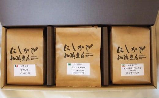 [№5545-0062]ドリップバッグ1種とコーヒー豆2種(深煎り・中深煎り)