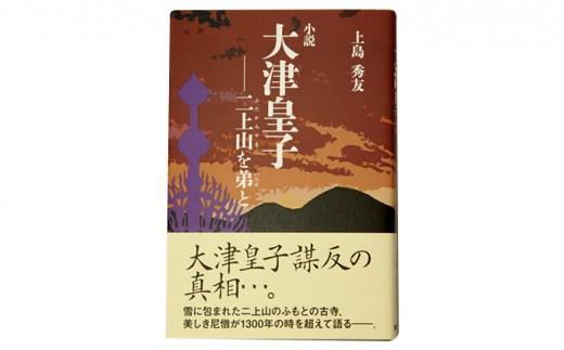 [№5545-0035]書籍『小説大津皇子-二上山を弟と』