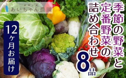 吉野ヶ里産 季節の野菜と定番野菜の詰合せセット8品【頒布会12回】