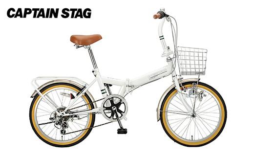 【04-030】キャプテンスタッグ 20インチ折りたたみ自転車 パールホワイト