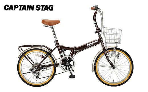 【04-029】キャプテンスタッグ 20インチ折りたたみ自転車 ダークブラウン
