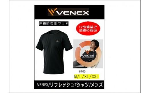 VENEX リフレッシュTシャツ XLサイズ
