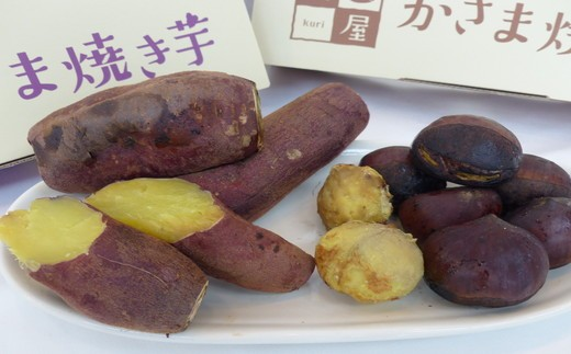 AS-5 かさま焼き芋・かさま焼き栗セット