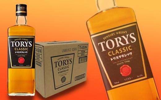 サントリー ウイスキー トリス <クラシック> 700ml×12本 <Alc.37%>