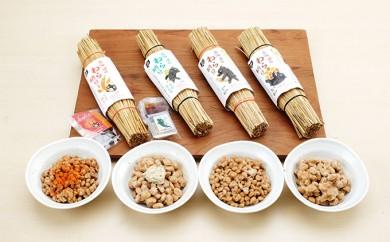 [№5793-0230]北海道のわら納豆4種食べくらべ6本セット