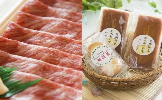 【A-45】瀬戸の姫(スライス)&笠岡産焼菓子セット