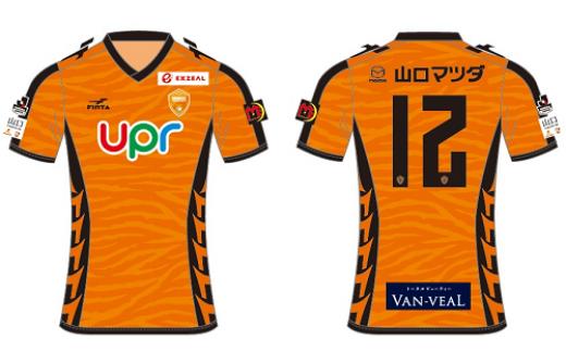 30C-027レノファ山口FCユニフォーム(レプリカ)