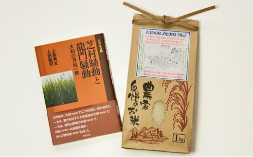 [№5545-0036]百姓一揆の本と作者自作のお米1kg