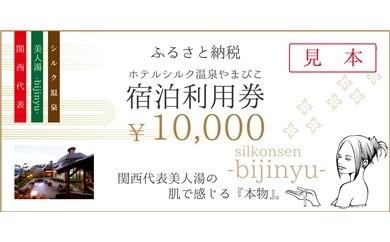 <ホテル シルク温泉やまびこ> 宿泊利用券