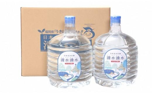 B507 清水湧水 ボトル12L 2本セット