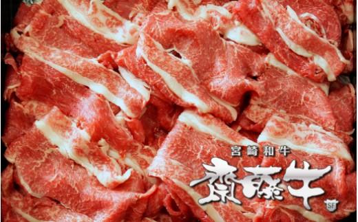1-59 サイトーファーム 齋藤牛切り落とし1.5kg(お徳用)