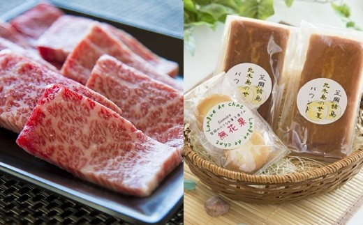 瀬戸の姫(焼肉用)&笠岡産焼菓子セット