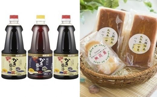 かき醤油・白だしかき醤油詰め合わせ&笠岡産焼菓子セット