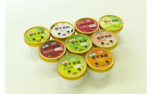 笠岡ジェラート工房ハッピーのカップアイス(愛す家族)9個セット