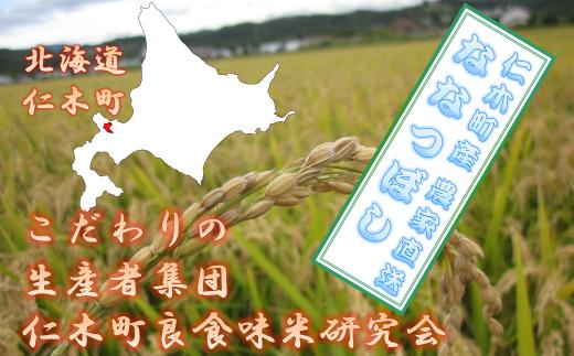 (北海道仁木町産)農家直送『ななつぼし』秋の新米(30年産米)