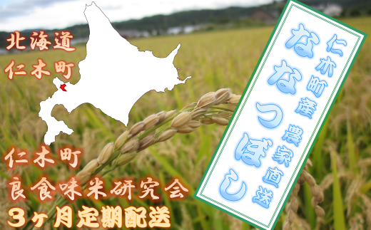 【定期発送】農家直送『ななつぼし』(30年産米):11月、12月、1月