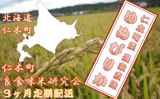 【定期発送】農家直送『ゆめぴりか』(30年産米):11月、12月、1月