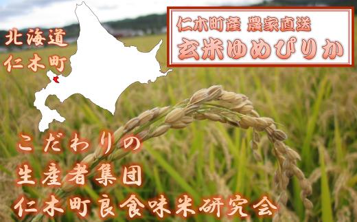 (北海道仁木町産)農家直送『玄米ゆめぴりか』秋の新米(30年産米)