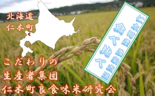 (北海道仁木町産)農家直送『食べ比べ』秋の新米(30年産米)
