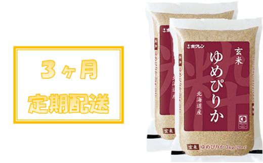 (玄米)【3ヶ月定期配送】ホクレンゆめぴりか:毎月6kg
