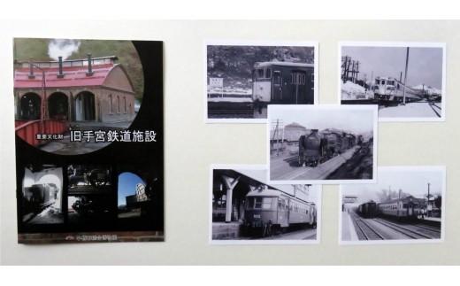 【グッズ】冊子『旧手宮鉄道施設』&ポストカード