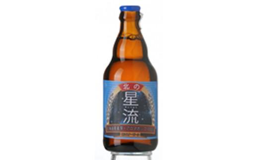 【C6001】小樽ビール醸造【北の星流】ビール24本セット