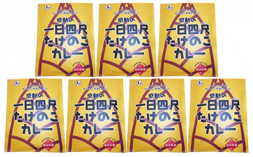 [№5552-0011]【丸森町特産】 たけのこカレー7個