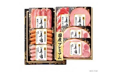 日本ハム国産 プレミアム®美ノ国(UKI-41)