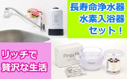 【100034】高濃度水素風呂入浴器&5年長寿命浄水器・美顔温泉贅沢な生活