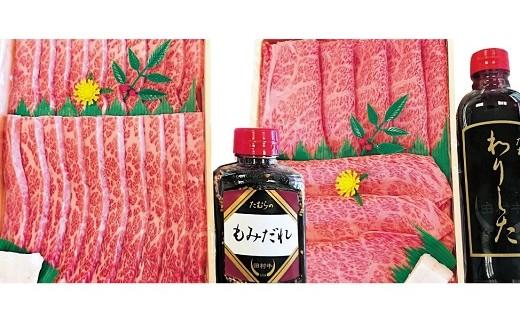 【A-5】田村牛特選カルビ焼肉&特選ロースすきやきセット
