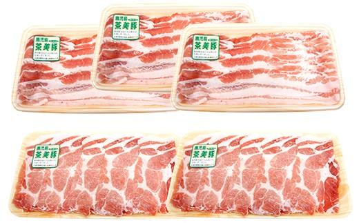 748 鹿児島県産『茶美豚』しゃぶしゃぶセット(1.5kg)