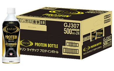 [№5680-0435]キリン ライザッププロテインボトル 500ml × 24本セット