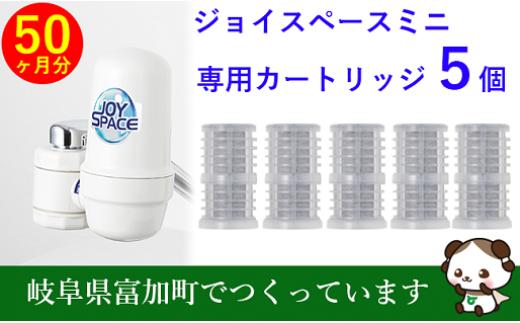 【30028】2018年新型浄水器ジョイスペースミニ交換カートリッジ5個